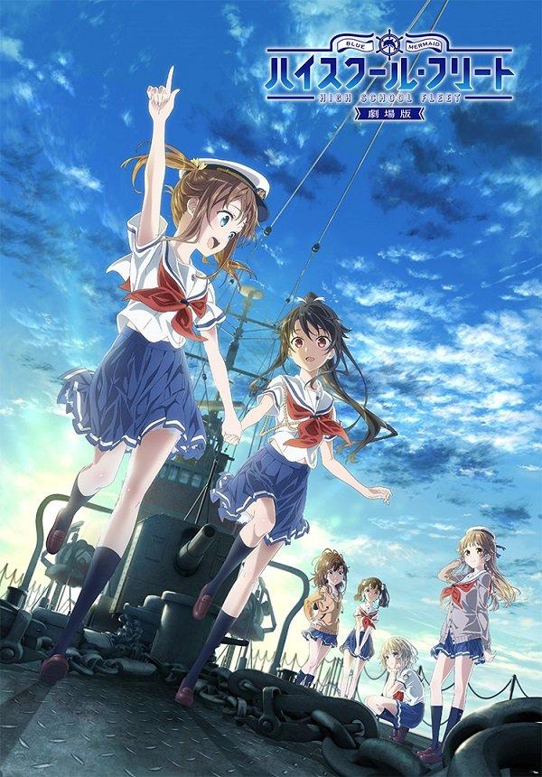 剧场版「高校舰队」BD封面公开