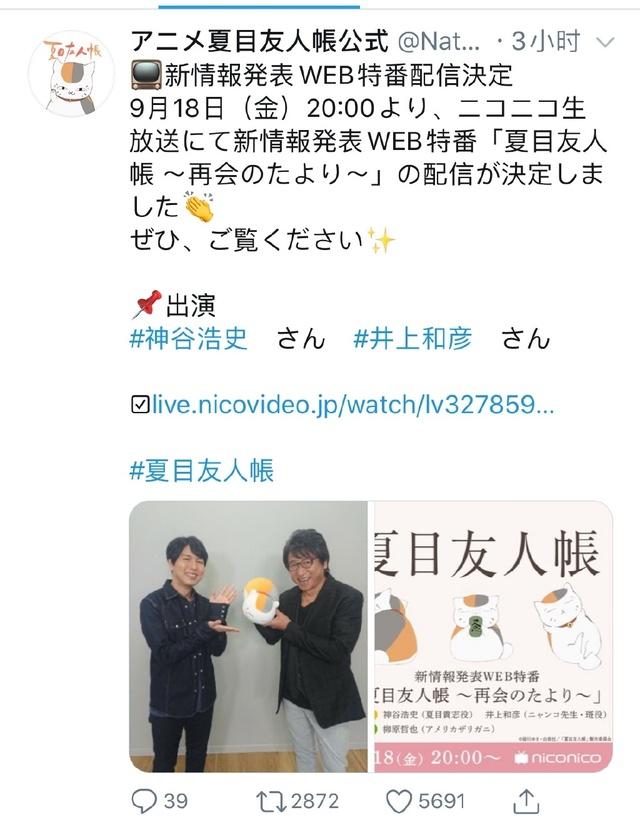 动画「夏目友人帐」新情报将于9月18日发表
