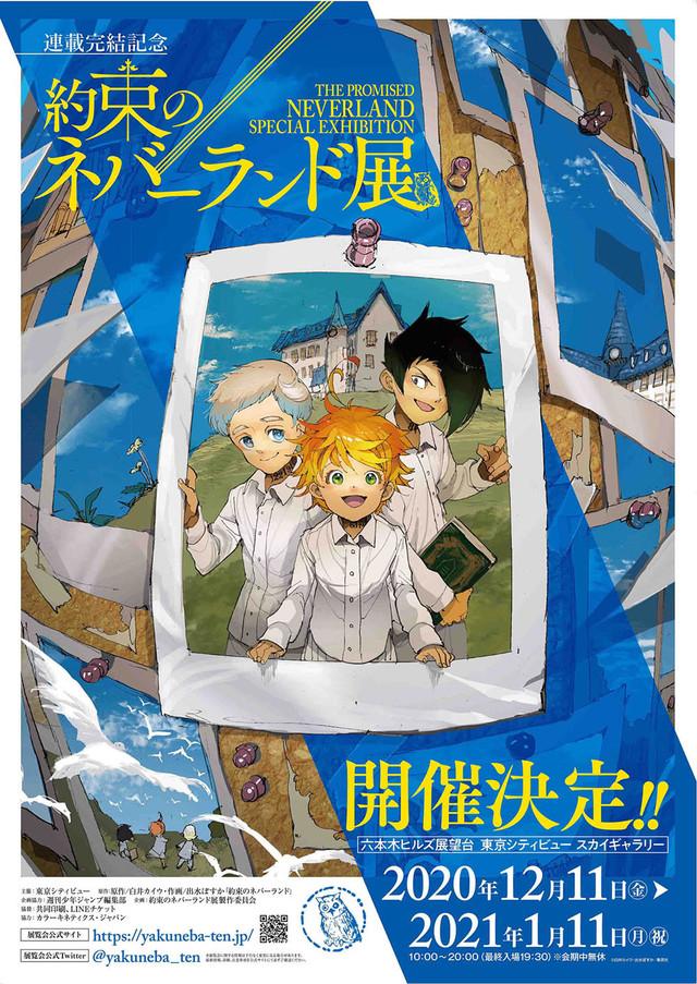 「约定的梦幻岛」完结纪念展将于12月11日开始