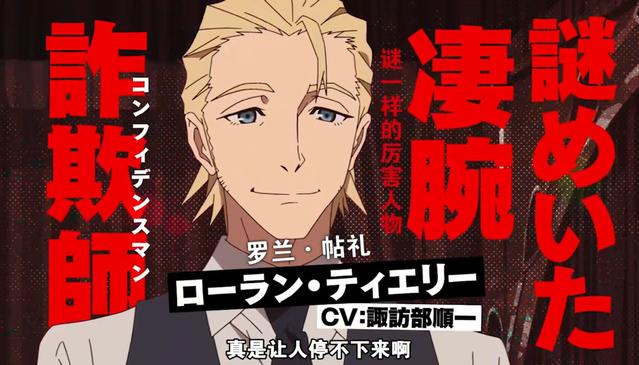 TV动画「大欺诈师(GREAT PRETENDER) 」印象PV4公开
