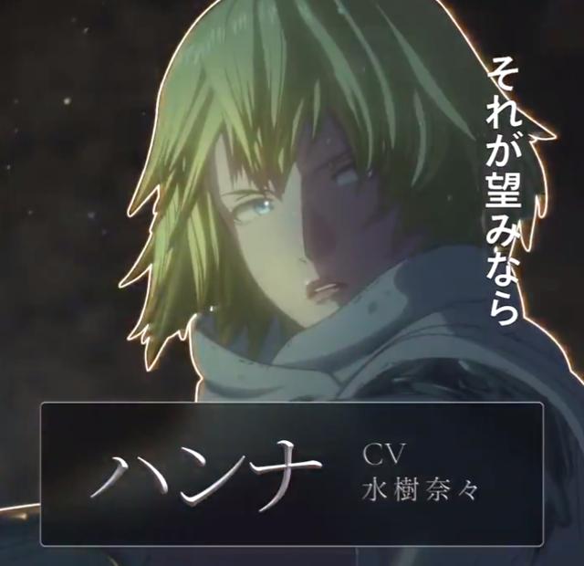 「龙之信条」动画公布新角色宣传片 动画将于9月17日上线开播