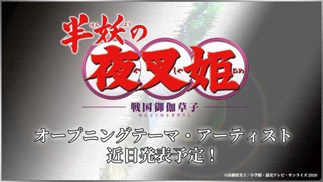 TV动画「半妖的夜叉姬」将于近日公开主题曲