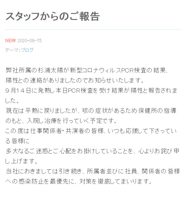 「高斯奥特曼」演员杉浦太阳确认感染新冠
