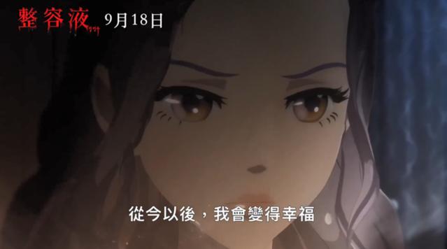 动画电影「整容液」中字预告公开 9月18日台湾地区上映