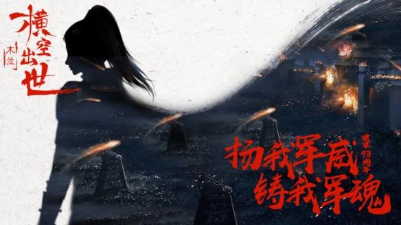「木兰:横空出世」宣布改档 10月3日全国院线上映