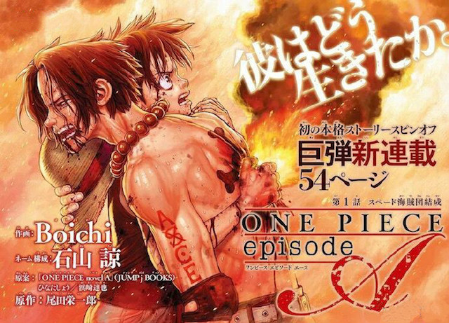 同名小说改编漫画「ONE PIECE episode A」正式公开