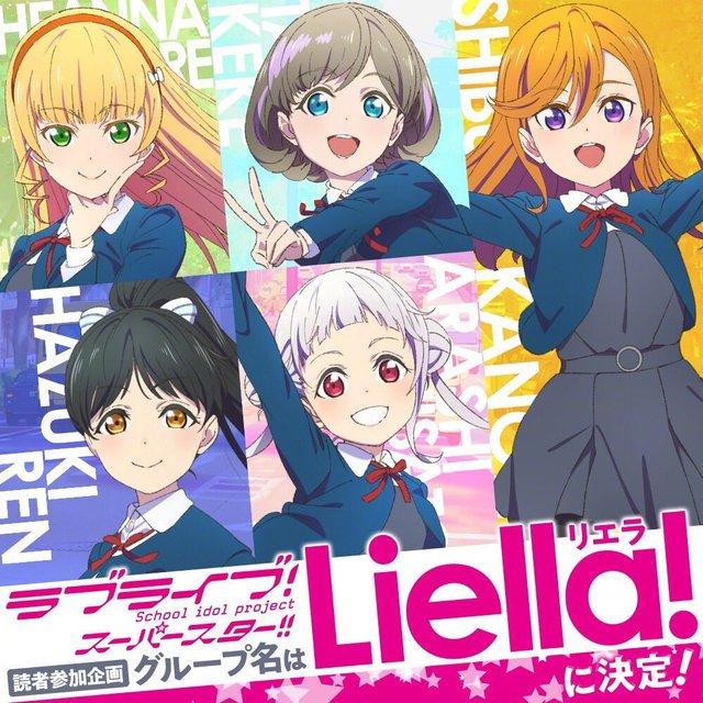 「LoveLive! SuperStar!!」学园偶像组合定名