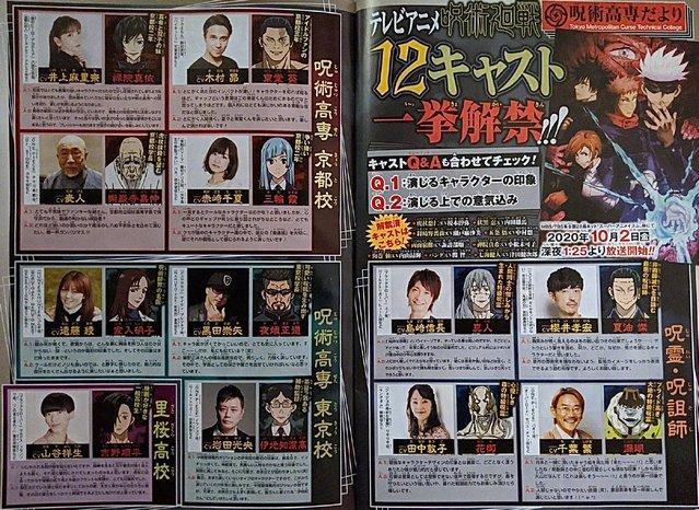 TV动画「咒术回战」追加12名声优