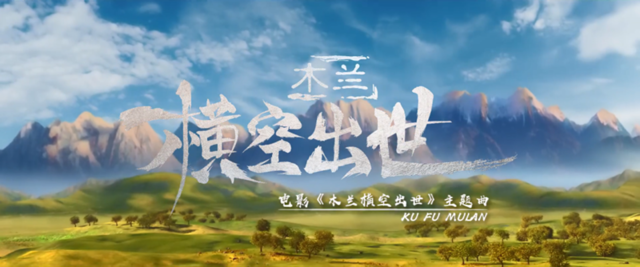 动画电影「木兰:横空出世」主题曲MV公开