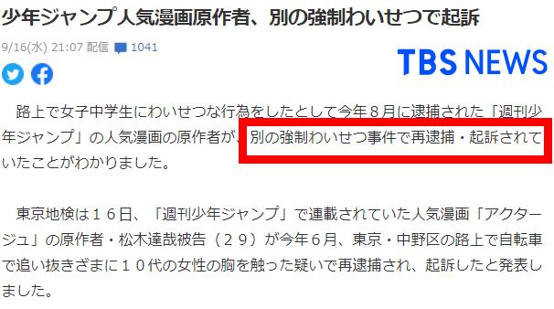「演员夜凪景 act-age」作者松木达哉被重新起诉 再涉新猥亵罪