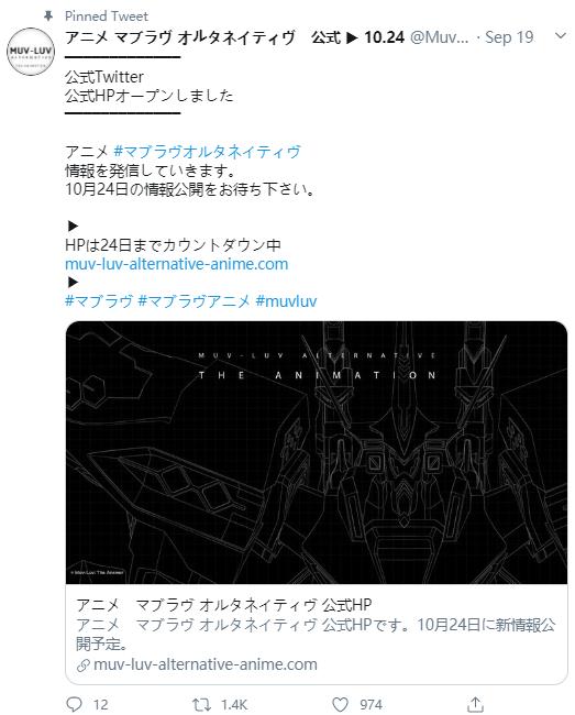 「Muv-Luv」官方:10月24日公开动画详细情报