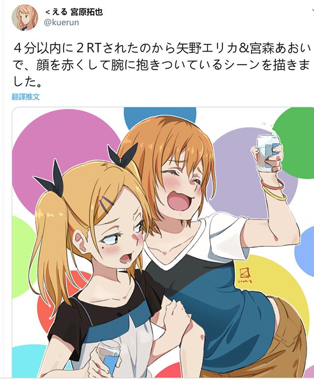 宫原拓也为「白箱」中的宫森葵和矢野艾莉卡绘制的画像公开
