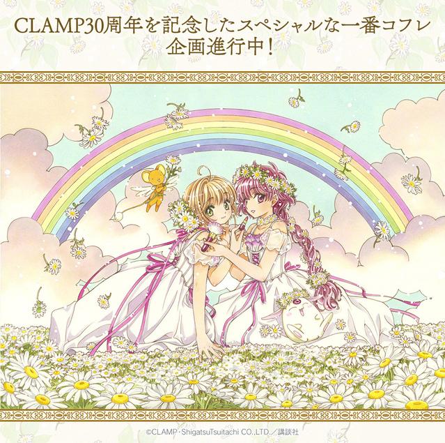 CLAMP30周年 「魔卡少女樱」×「魔法骑士」 一番赏新绘