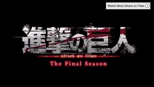 「进击的巨人 最终季」将在今年开播 由MAPPA 负责制作