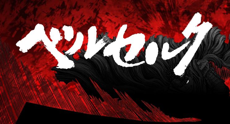 「剑风传奇」神坑再开 10月9日新开始公布