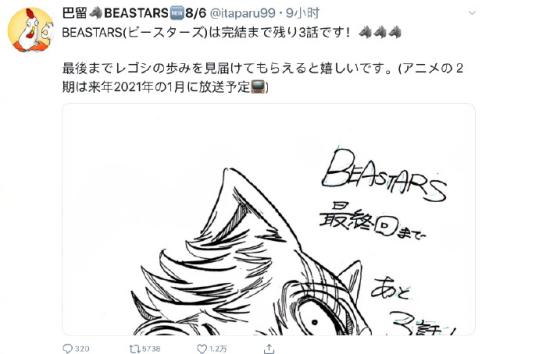 漫画「BEASTARS」完结倒计时!最后3话