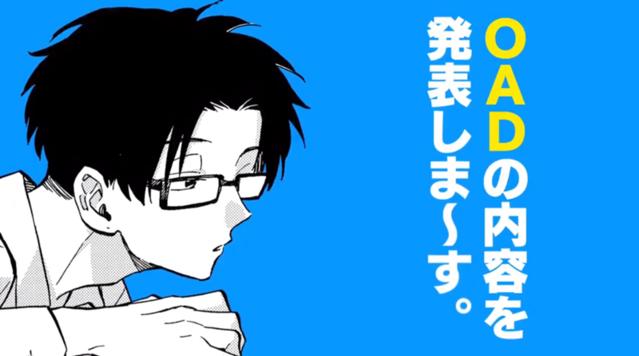 「阿宅的恋爱真难」漫画销量突破1000万部 纪念PV公开