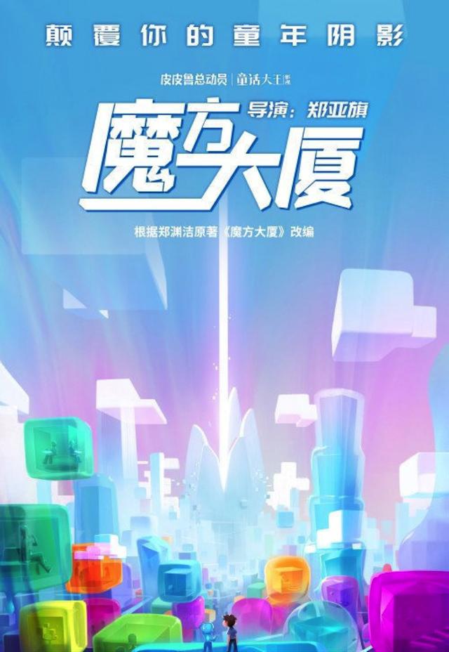 动画电影「魔方大厦」首张概念海报公开