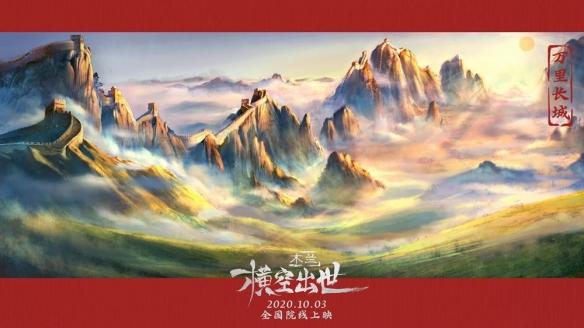 「木兰:横空出世」场景原画公开 展现壮丽祖国河山