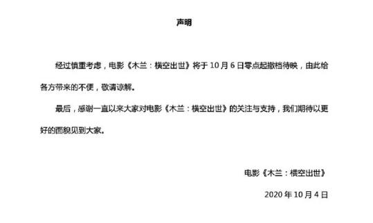 动画电影「木兰:横空出世」宣布撤档待映