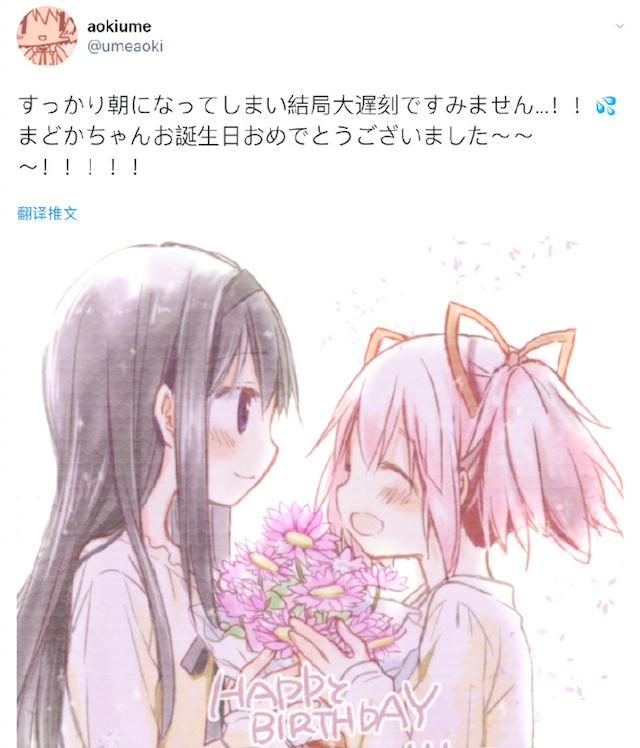 「魔法少女小圆」鹿目圆生日贺图公开