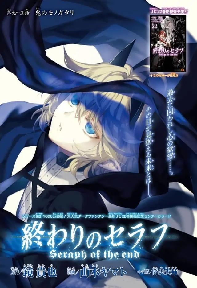 「终结的炽天使」第95话新封面图公开
