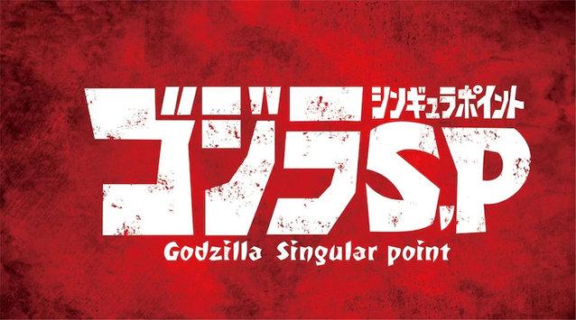 哥斯拉完全新作TV动画「哥斯拉 S.P」制作决定