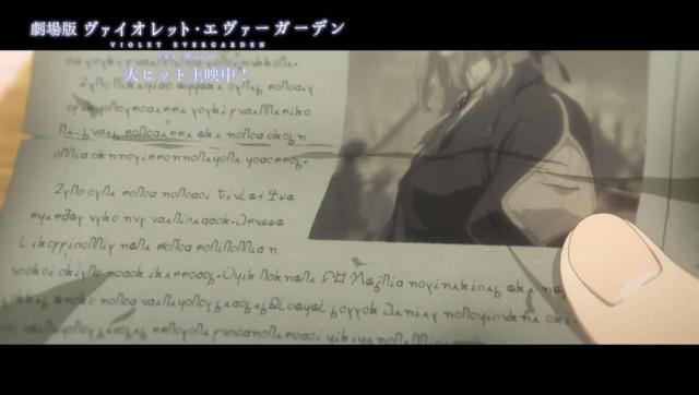 剧场版「紫罗兰永恒花园」正片前10分钟片段特别公开