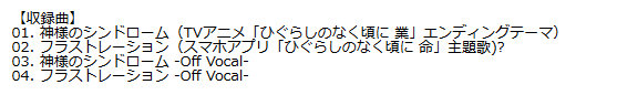 TV动画「寒蝉鸣泣之时 业」主题曲CD现已开启预定