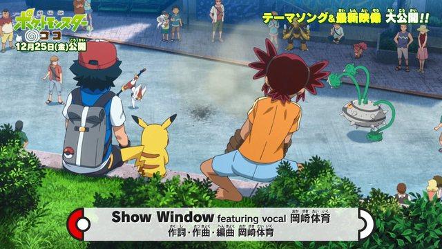 "「宝可梦COCO」公开主题曲""Show Window""MV"