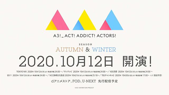 电视动画「A3!满开剧团」SEASON AUTUMN&WINTER pv公开