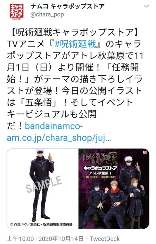 「咒术回战」角色Pop store 11月1日开始