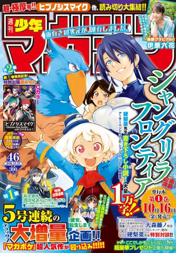 """「周刊少年Magazine」推出""""异世界""""主题的短篇漫画"""