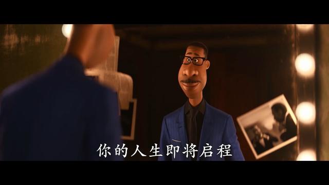 皮克斯全新动画片「心灵奇旅」公开正式预告