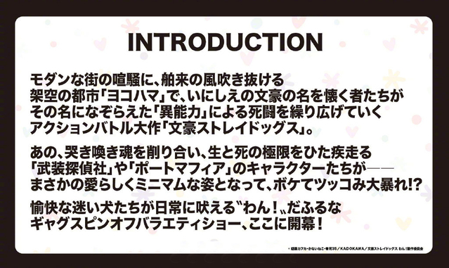 「文豪野犬」Q版漫画改编TV动画「文豪野犬 汪!」人设图公开