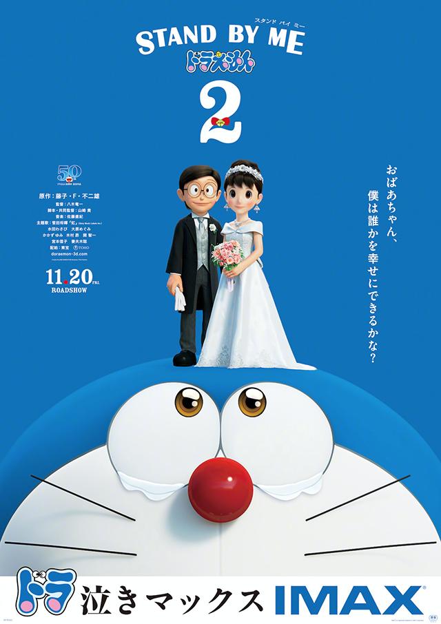 剧场版动画「哆啦A梦:伴我同行2」全新海报公开