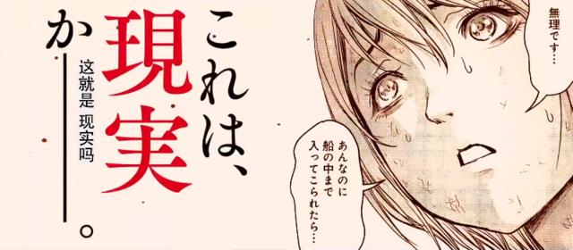 漫画「怪兽自卫队」公开最新PV