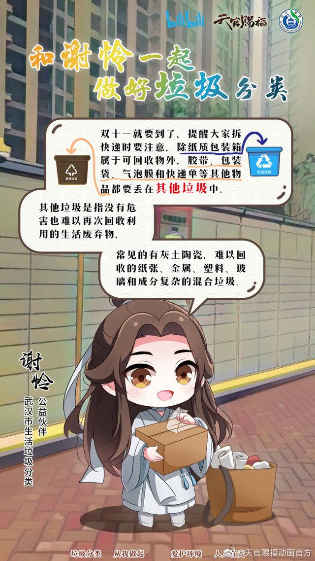 「天官赐福」动画官方最新公益图片发布