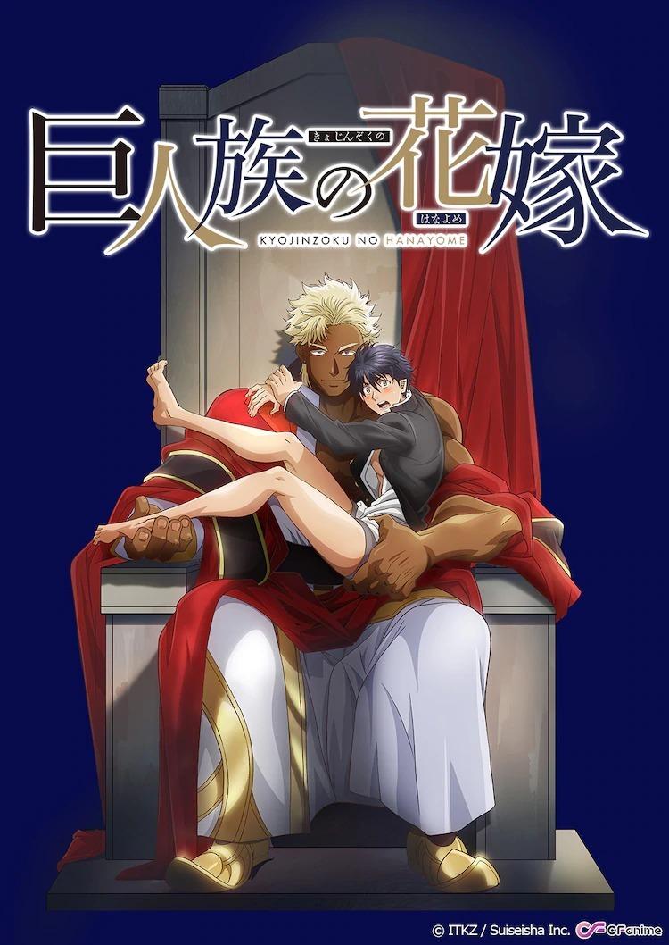 《巨人族的新娘》BL 漫画将于今年 7 月推出电视动画
