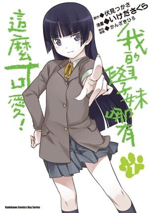 人气轻小说《我的妹妹哪有这么可爱!》原作将继续发行 if 系列小说!