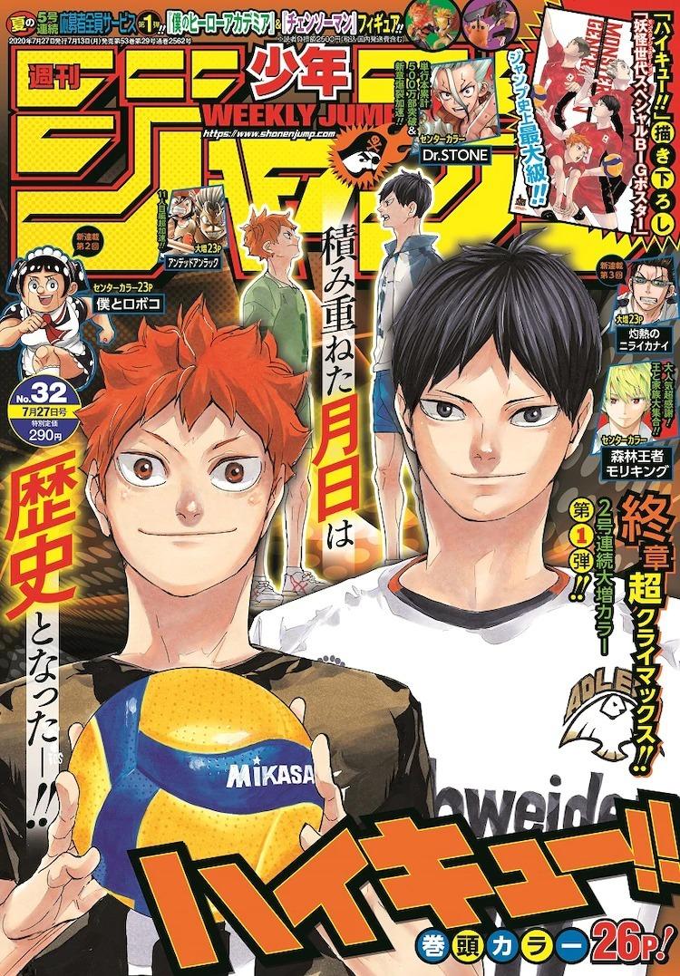 《排球少年!!》漫画将于本月 20 日连载完结 动画第四季后半将于 10 月开播