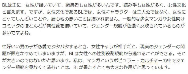 《BL的教科书》学术角度分析BL的历史与文化 腐女创作BL是从性别束缚寻求解放?