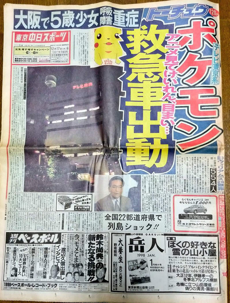 《3D龙事件沉冤得雪》宝可梦动画史上最惨烈黑历史 背了23年的黑锅终于由官方平反