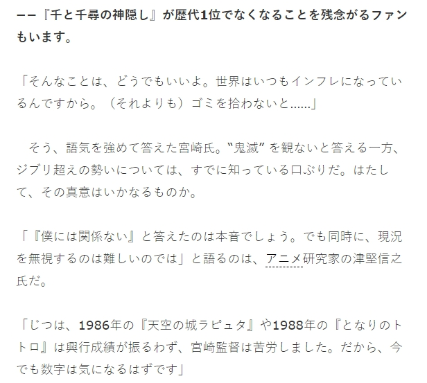 《鬼灭之刃》百亿票房直逼《千与千寻》!?宫崎骏依旧轻松捡垃圾!