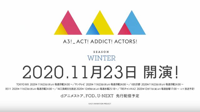 TV动画「A3!满开剧团」公开冬组PV
