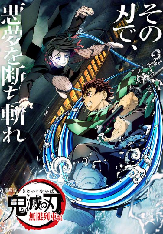 「鬼灭之刃 无限列车篇」在日本上映66天票房破311亿日元
