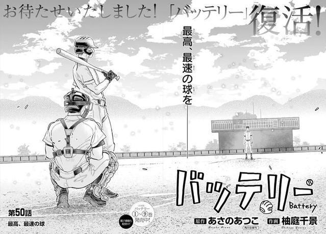 漫画「野球少年」重新开始连载