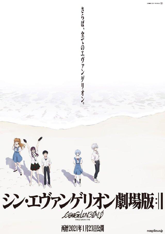 「新世纪福音战士 剧场版:│▌」最新海报、正式PV公布