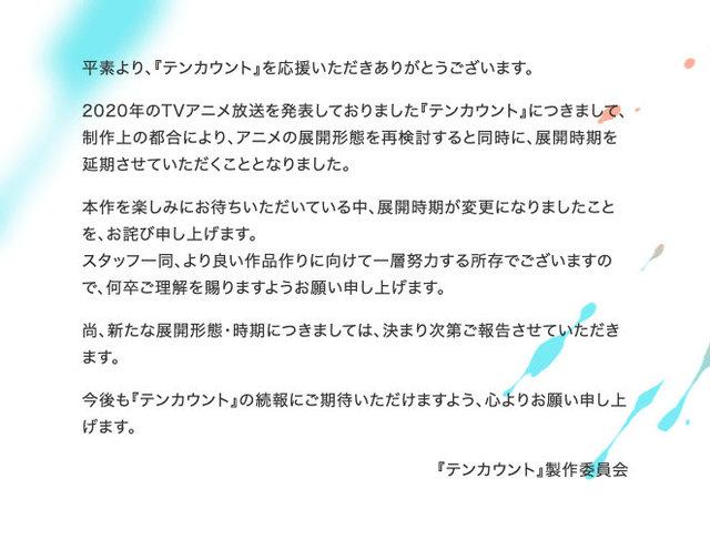 TV动画「10 Count」宣布延期开播