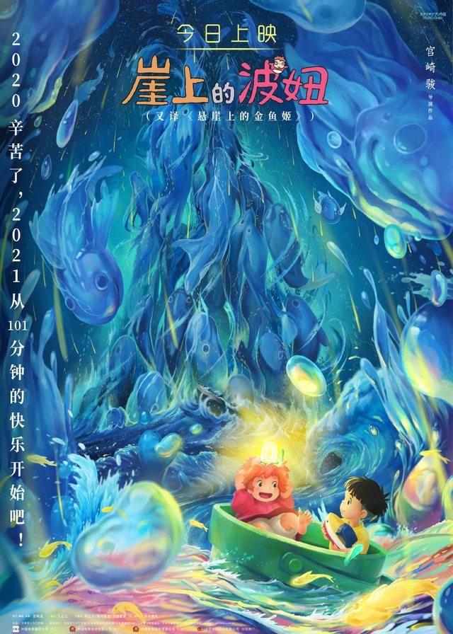 电影「崖上的波妞」今日上映并公布最新海报